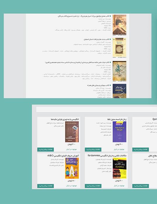 بانک کتاب دانایی توانایی